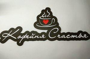 лазерная резка логотипов